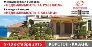 Последние новости недвижимости в Татарстане и мире на специализированной выставке