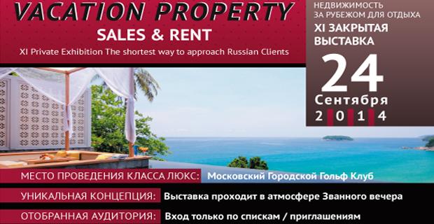 24 сентября состоится Одиннадцатая выставка закрытого типа «Vacation Property Sales & Rent»