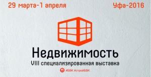 Весенний форум строительной тематики