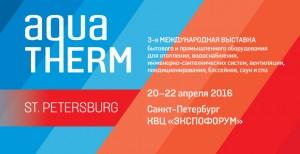 Выставка Aqua-Therm St. Petersburg пройдет в апреле
