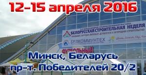 Выставки «Белкоммунтех-2016» и «Белорусская строительная неделя-2016»