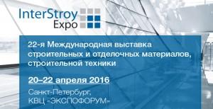 Международная выставка ИнтерСтройЭкспо пройдет в апреле