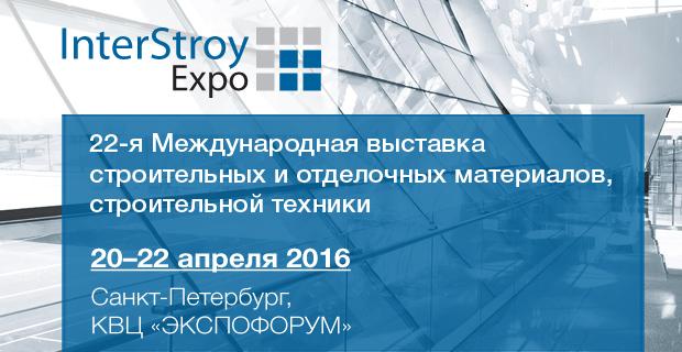 Новинки строительной индустрии на «ИнтерСтройЭкспо» — увлекательной выставке в Санкт-Петербурге