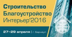 Выставка «Строительство. Благоустройство. Интерьер'2016»: лучшие эксперты в одном месте!