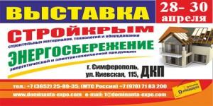 В Симферополе в апреле пройдет 18-я выставка, посвященная энергосбережению «СтройКрым»