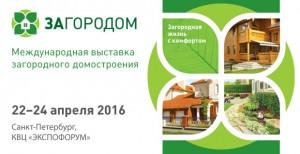 IV-я выставка «Загородом» пройдет в конце апреля 2016 года