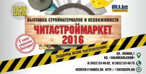 14 выставка-ярмарка «Читастроймаркет-2016»