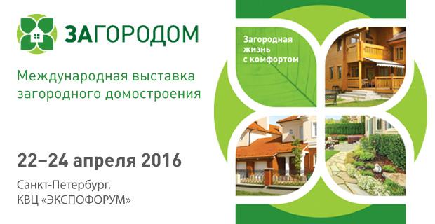 22-24 апреля в современном КВЦ «ЭКСПОФОРУМ» в Питере состоялась четвертая выставка загородного домостроения международного формата «Загородом»