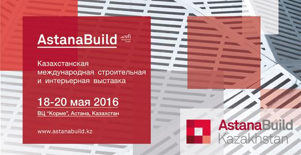 Интерьерная и строительная выставка международного уровня AstanaBuild 2016 представит в мае инновационные строительные технологии и материалы!