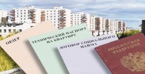 Куда обращаться для приватизации квартиры в Новосибирске