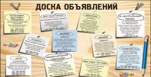 Где разместить объявление о сдаче квартиры в Москве
