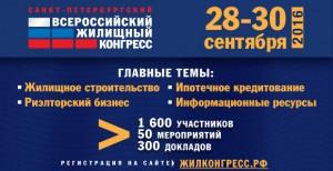 XI Всероссийский жилищный конгресс: Санкт-Петербург, 28-30 сентября