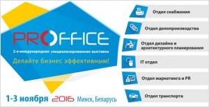 Вторая специализированная международная выставка «ProOffice» в Минске