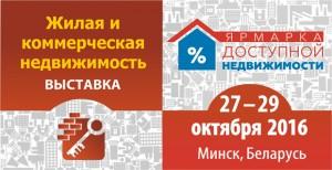 Седьмая специализированная международная выставка «Жилая и коммерческая недвижимость» и «Ярмарка доступной недвижимости» в Минске