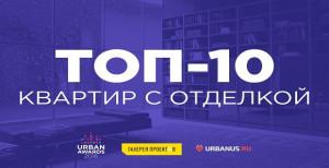 ТОП-10 ЖК, ГДЕ ЕСТЬ КВАРТИРЫ С ОТДЕЛКОЙ