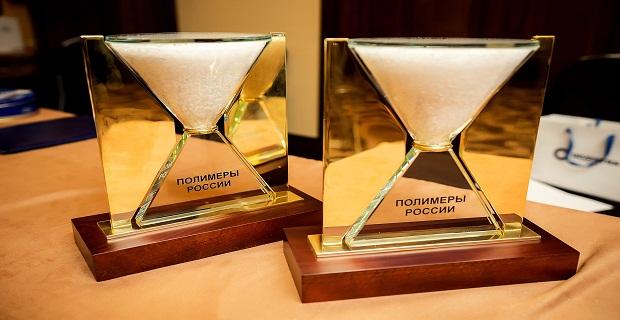 ИТОГИ Премии «Полимеры России 2016»