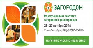 Гарантия лучших цен на продукцию и услуги в сфере загородного домостроения на выставке «Загородом»