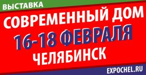 Уральский жилищный форум. Выставка «Мир недвижимости. Ипотечная ярмарка. Современный дом»