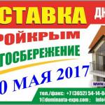 СтройКрым Энерго 128х66 2017