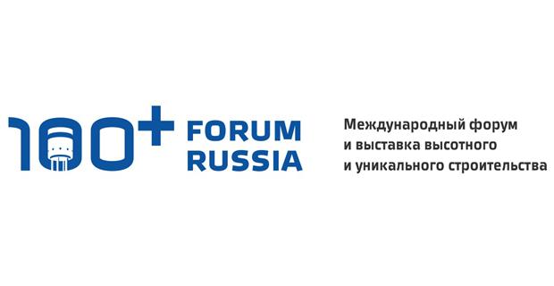 100+ Forum Russia – 2017: крупнейший российский инженерно-строительный форум вновь пройдет в Екатеринбурге в октябре
