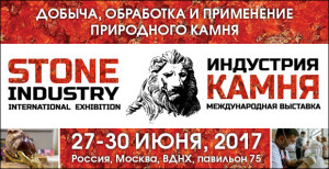 Международная выставка «ИНДУСТРИЯ КАМНЯ»