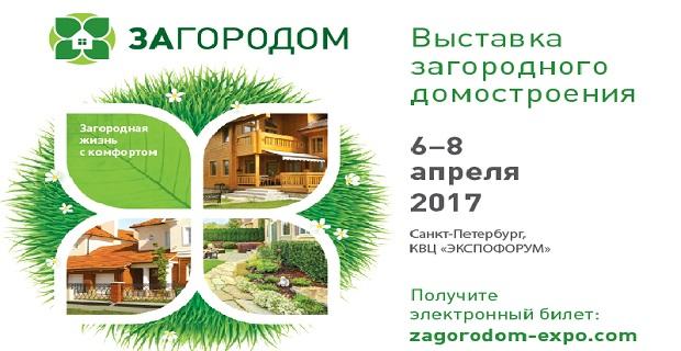 Стройте и улучшайте ваш загородный дом вместе с выставкой «Загородом»!