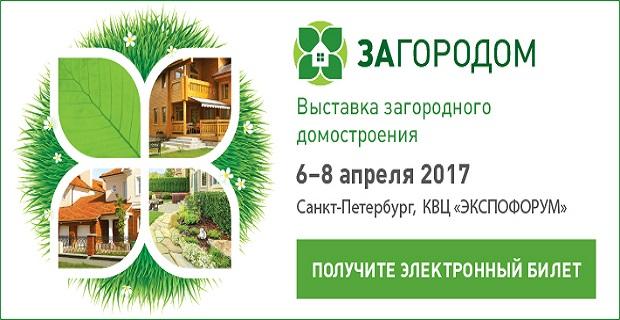 Стройте и улучшайте ваш загородный дом вместе с выставкой «Загородом»