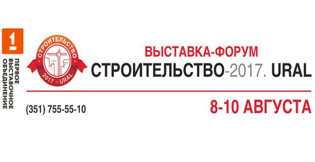 Ежегодная выставка-форум «Строительство.URAL» — крупнейший выставочный проект на Южном Урале