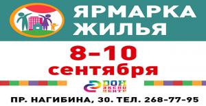 Ростовчанам расскажут все тонкости приобретения недвижимости на «Ярмарке жилья»