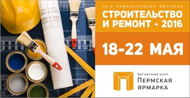 22 выставка отделочных и строительных материалов, дорожно-строительной и строительной техники, современного оборудования и технологий для ремонта и стройиндустрии