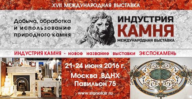 Выставка международного значения «Индустрия камня»
