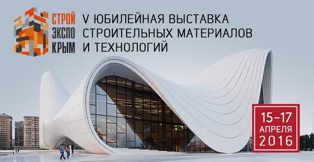 Уникальная выставка строительных технологий и материалов «СтройЭкспоКрым