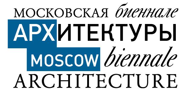 Пятая Московская Биеннале Архитектуры 21 Выставка дизайна и архитектуры международного уровня АРХ Москва 18-22 мая 2016 года