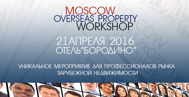 Moscow Overseas Property Workshop 2016