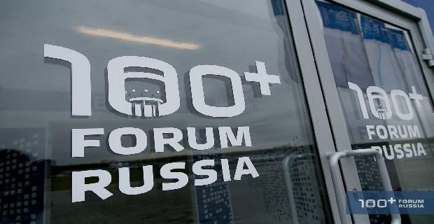 Перспективы эксклюзивного строительства будут обсуждаться на 100+ Forum Russia