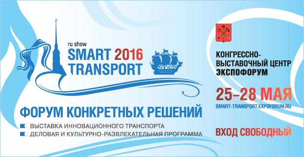 Инновационный форум международного формата пассажирского транспорта «SmartTransport» в Питере