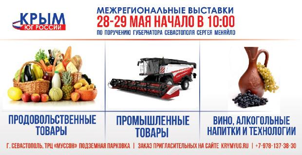 28-29 мая состоится уникальная выставка межрегионального значения «Промышленные товары»