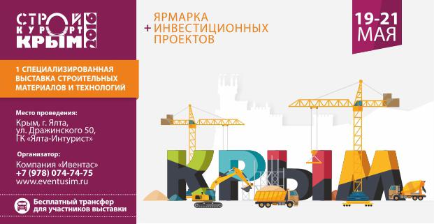 Не пропустите выставку «СтройКурорт Крым-2016»!