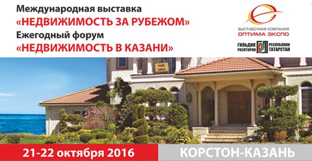 Все о рынке недвижимости узнайте на выставке в Татарстане