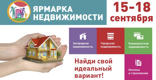 «Ярмарка недвижимости» и выставка «Дизайн. Декор. Мебель»