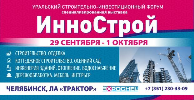 В Челябинске пройдет большой строительный форум