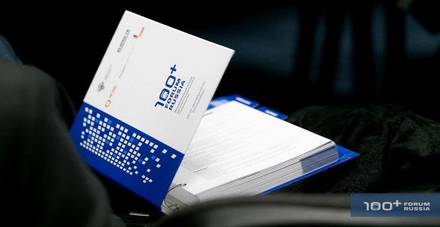 Новая деловая программа форума 100+ Forum Russia
