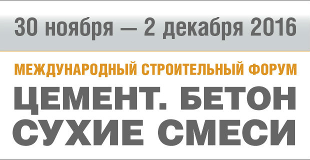 Международный специализированный форум для строителей «ЦЕМЕНТ, БЕТОН, СУХИЕ СМЕСИ»