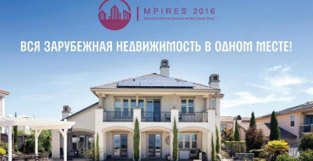 На выставке зарубежной недвижимости «MPIRES 2016» лучшие эксперты рынка дадут полезные советы