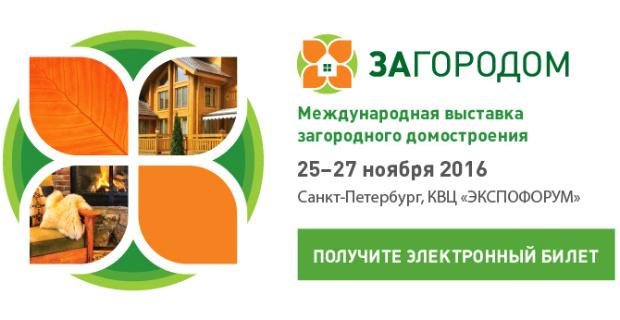 Выставка «Загородом» подготовит вас к новому строительному сезону!