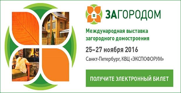 25-27 ноября в КВЦ «ЭКСПОФОРУМ» пройдет выставка загородного домостроения «Загородом».