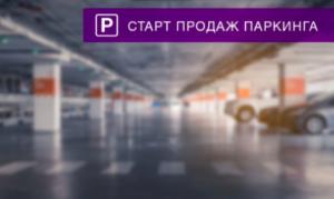 В ЖК Urban Park от «Укрбуд» старт продаж паркомест