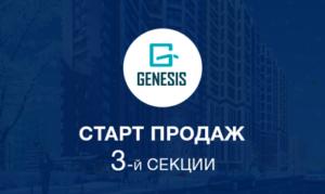 Начаты продажи квартир в ЖК GENESIS (3-я секция)