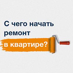 Делаем ремонт: Какие нужны разрешения?