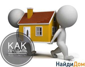 Советы: Как продать недвижимость